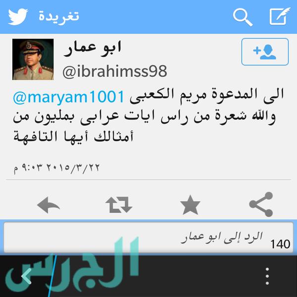 مريم الكعبي (15)