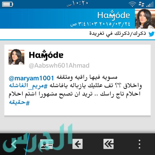 مريم الكعبي (2)