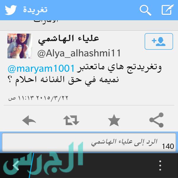 مريم الكعبي (21)