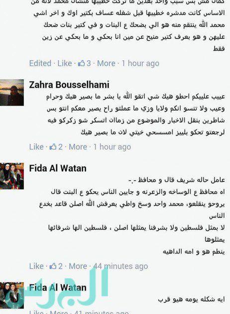 صديقة زين المصري