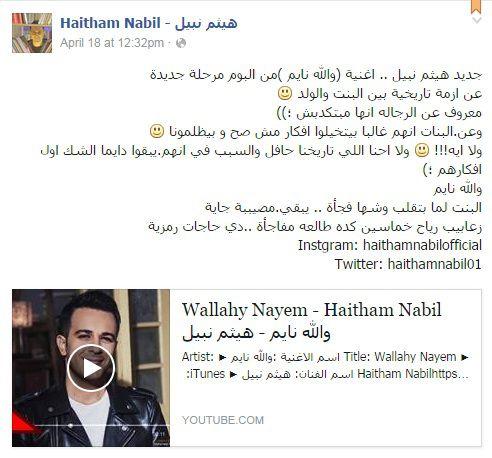 الكلام الذي كتبه هيثم نبيل على الأغنية
