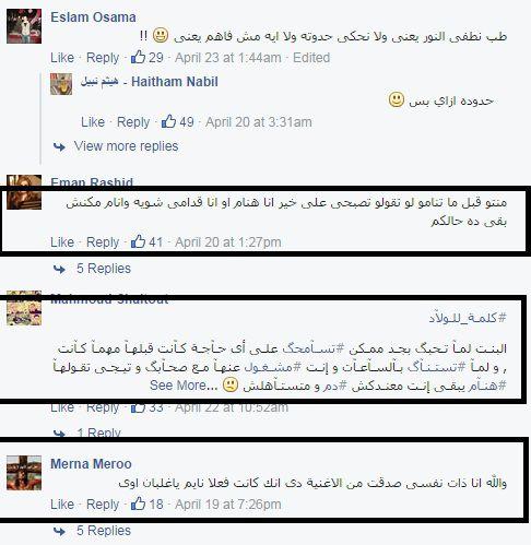 التعليقات التي كتبت لهيثم نبيل