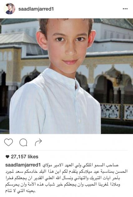 هكذا هنأ سعد المجرّد إبن الملك المغربي بعيده