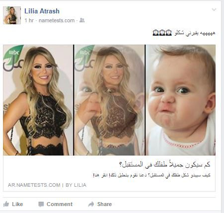 طفل ليليا الأطرش الإفتراضي