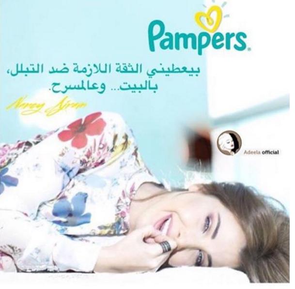 الصفحة الساخرة أديل العرب تسخر من نانسي بطريقة مسيئة