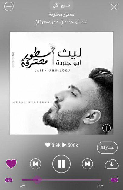 وصول أغنية الفنان الفلسطيني ليث أبو جودة إلى أكثر من نصف مليون مستمع عبر تطبيق أنغامي