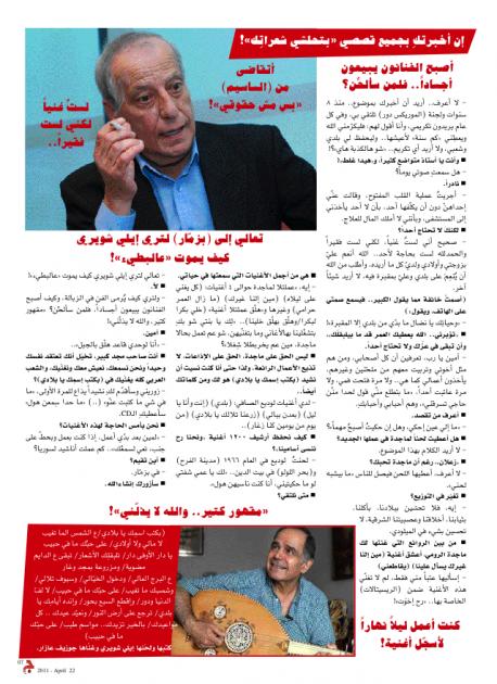 إيلي شويري: غسان «ما عندو شي يعملو» ويريد أن يقيم بطولات!
