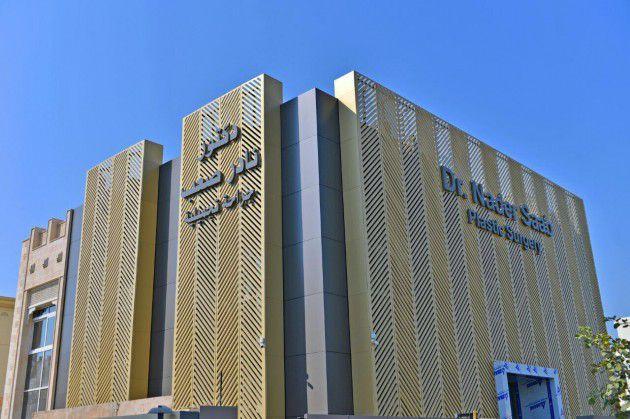 مستشفى د. نادر في دبي