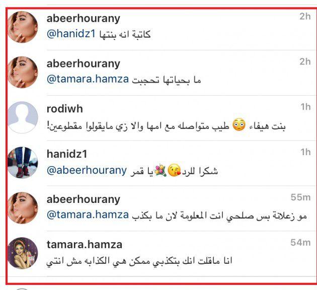 تعليق عبير غير المؤكد عن ابنة هيفا