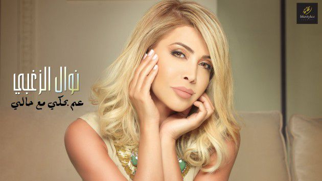 النجمة اللبنانية نوال الزغبي