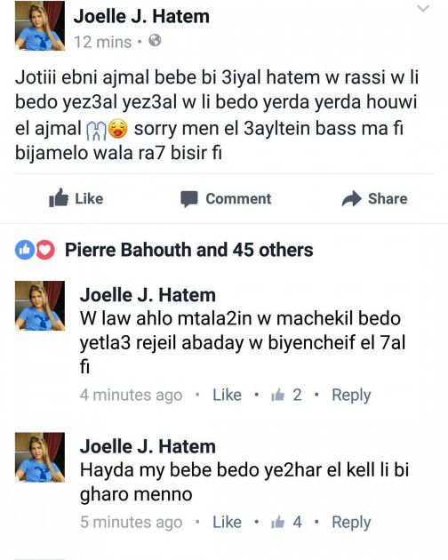 تعليق جويل حاتم